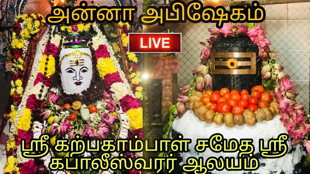 live-annabishegam-sri-kapaliswar-temple-in-ponniamman-medu-madhavaram-britain-tamil-bakthi
