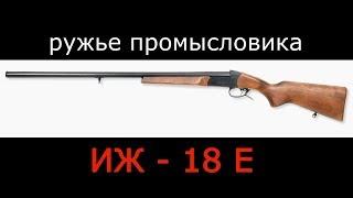 ИЖ -18 Е 20 калибра - ружье промысловика