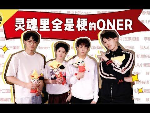 20181011【ONER】灵魂里全是梗!坤音四子[idol电话局]爆笑来袭!