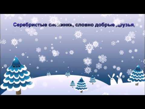 "Караоке ""Серебристые снежинки"""