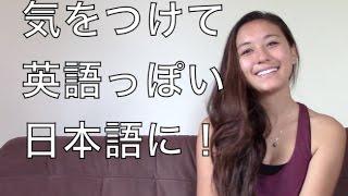 ハッピー英会話レッスン#118/ 気をつけよう英語っぽい日本語に