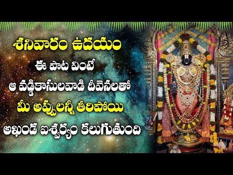 శనివారం ఈ పాటలు వింటే ఆకండ ఐశ్వర్యం కలుగుతుంది || TeluguVenkateswara songs