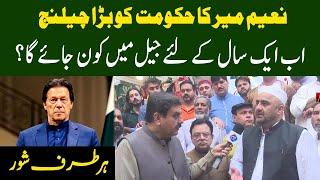 Naeem Mir Ka Hukumat Ko Bara Challenge | News Night | Lahore Rang