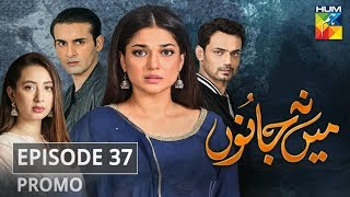 Mein Na Janoo Episode 37 Promo with English Subtitles HD Full Official video - 24 March 2020 at Hum TV official YouTube channel.  Subscribe to stay updated with new uploads. https://goo.gl/o3EPXe   Watch all episodes of Mein Na Janoo https://www.hum.tv/dramas/meinnajanoo/  #MeinNaJanoo #HUMTV #Drama   Mein Na Janoo Episode 37 Promo Full HD - Mein Na Janoo is a latest drama serial by Hum TV and HUM TV Dramas are well-known for its quality in Pakistani Drama & Entertainment production. Today Hum TV is broadcasting the Episode 37 Promo of Mein Na Janoo. Mein Na Janoo Episode 37 Promo Full in HD Quality 24 March 2020 at Hum TV official YouTube channel. Enjoy official Hum TV Drama with best dramatic scene, sound and surprise.   Cereal Entertainment & MD Productions presents Mein Na Janoo on HUM TV.  Starring Sanam Jung, Zahid Ahmed, Komal Aziz, Affan Waheed, Waseem Abbas, Huma Nawab, Seemi Pasha, Sangeeta, Hashmi Butt, Beena Chaudery, Ayesha Gul, Imam Syed.  Directed By Furqan Khan  Written By Noora Makhdoom  Produced By Cereal Entertainment & MD Productions  _______________________________________________________  WATCH MORE VIDEOS OF OUR MOST VIEWED DRAMAS  SunoChanda https://bit.ly/2Q2KOl8  BinRoye https://bit.ly/2Q0Gti4  IshqTamasha https://bit.ly/2LRRejH   YaqeenKaSafar https://bit.ly/2Cd6R5B _______________________________________________________  https://www.instagram.com/humtvpakist... http://www.hum.tv/ https://www.hum.tv/mein-na-janoo-episode-36/ https://www.facebook.com/humtvpakistan https://twitter.com/Humtvnetwork http://www.youtube.com/c/HUMTVOST http://www.youtube.com/c/JagoPakistanJago http://www.youtube.com/c/HumAwards http://www.youtube.com/c/HumFilmsTheMovies http://www.youtube.com/c/HumTvTelefilm http://www.youtube.com/c/HumTvpak