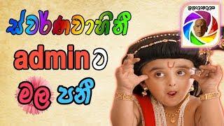 බඩ බෝල කන්හා and Swarnavahini Admin - Pie FM
