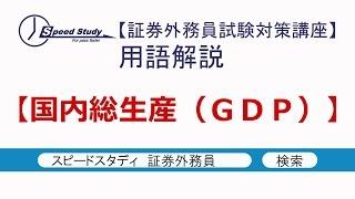国内総生産GDP証券外務員試験対策講座一種・二種スピードスタディ