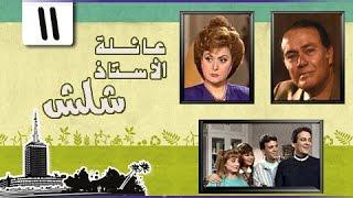 تحميل و مشاهدة عائلة الأستاذ شلش ׀ ليلى طاهر - صلاح ذو الفقار ׀ الحلقة 11 من 15 MP3