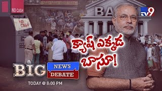 Big News Big Debate : No cash in ATMs | Reasons behind Currency Shortage