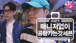 [GOT7's Hard Carry] Mark&Jinyoung_Going to airport without manager | Ep.1-3