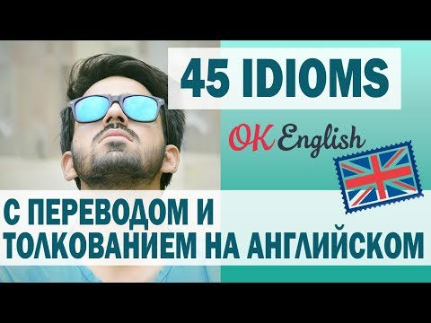 45 английских идиом с толкованием и примерами   45 idioms with meaning and example