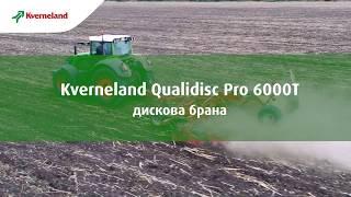 Видео представяне на дисковата брана Qualidisc Pro 6000T