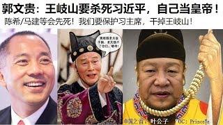 郭文贵:王岐山要杀死习近平,自己当皇帝!陈希/马建等会先死!我们要保护习主席,干掉王岐山!