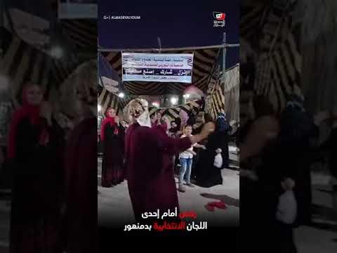 رقص على بشرة خير أمام لجان دمنهور في انتخابات مجلس الشيوخ