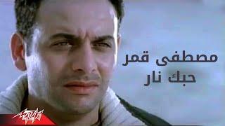 اغاني طرب MP3 Hobak Nar - Moustafa Amar حبك نار - مصطفى قمر تحميل MP3