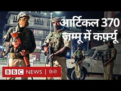Jammu & Kashmir में Article 370 ख़त्म होने से पहले जम्मू और श्रीनगर का माहौल देखिए (BBC Hindi)