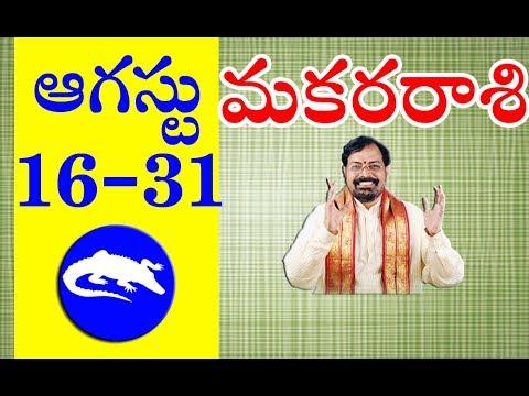 Makara Rasi Phalithalu | Capricorn Weekly Telugu H | Youtube