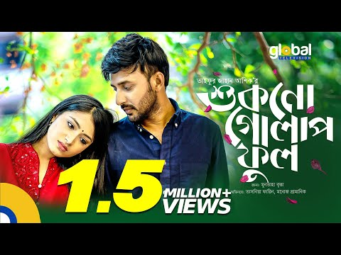 শুকনো গোলাপ ফুল | Monoj Pramanik, Tasnia Farin | Global TV Online