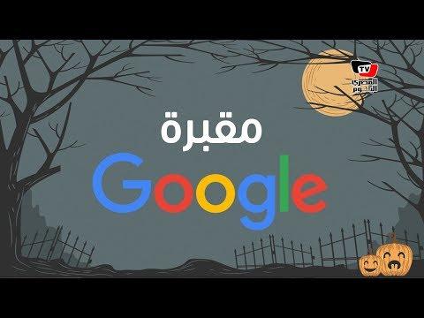 مقبرة جوجل.. أول مقبرة إلكترونية في العالم
