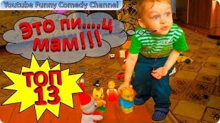 ТОП 13. Самые смешные дети. ОСТОРОЖНО МАТЫ! Приколы с детьми. Попробуй не засмеяться!
