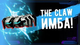 Super Mechs. THE CLAW -- ИМБА!