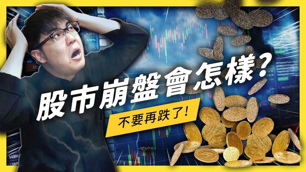股市熔斷是要斷幾次?金融海嘯2.0要來了嗎?| 志祺七七