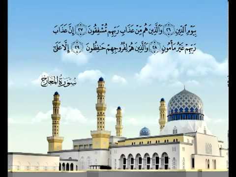 Sura Die Wege des Aufstiegs <br>(Al-Maáridsch) - Scheich / Mischary Alafasi -
