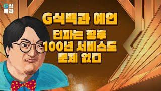 던파 슈퍼계정 간단 정리 : G식백과 김펠레 사이언스