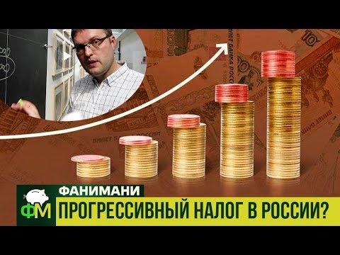 Почему в России нет прогрессивного налога // Фанимани