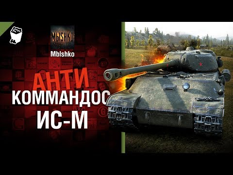 ИС-М - Антикоммандос № 49 - от Mblshko [World of Tanks]