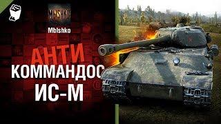 ИС-М - Антикоммандос № 49 - от Mblshko [World of Tanks]