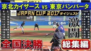 総集編京北カイザースが東京バンバータ下し初優勝|ジャパンカップ2017決勝