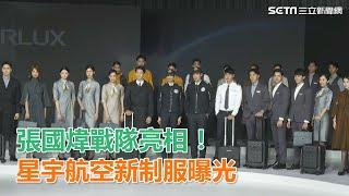 張國煒戰隊亮相!星宇航空新制服曝光|三立新聞網SETN.com