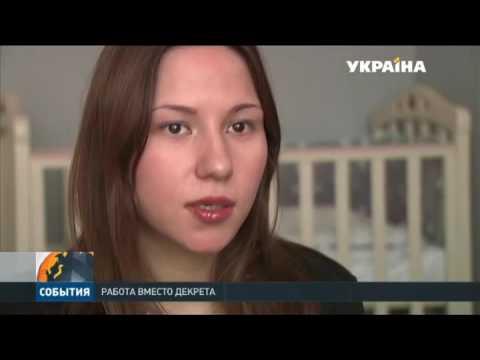 Две трети украинок выходят из декретного отпуска раньше положенного срока