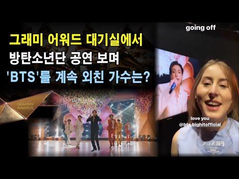 그래미 시상식 대기실에서 방탄소년단 공연 보며 'BTS'를 크게 외친 가수는?