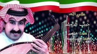تحميل اغاني علي الله (غناء / حبيب الدويلة كلمات / الشاهين ألحان / حبيب الدويلة ) MP3