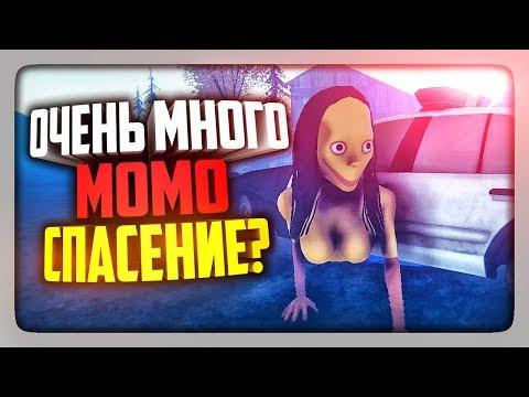 МНОГО МОМО! ЭТО СПАСЕНИЕ? ПРОШЕЛ ИГРУ! ✅ The Momo Game Прохождение #2 (видео)