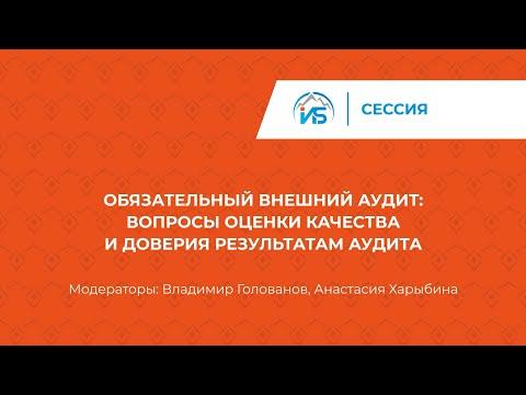 Обязательный внешний аудит: Оценка качества и доверие результатам — XII Уральский форум | BIS TV
