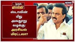 முதல் கேள்வி : ஸ்டாலின் மீது அவதூறு வழக்கு: அரசியல் மிரட்டலா? | M.K.Stalin