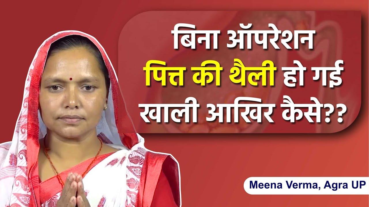 Meena Verma, Agra UP