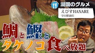 【湖国のグルメ】えびすHANARE【タイとカツオとタケノコ食べ放題】