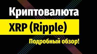 Криптовалюта Ripple - Перспективы, Обзор, Прогноз 2018