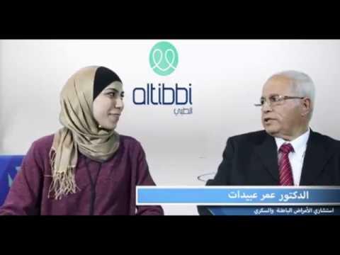 مرض السكري مع الدكتور عمر عبيدات