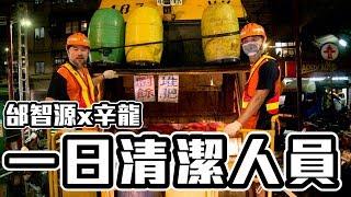 《一日系列第二十七集》邰智源跟億萬富翁辛龍一起幫里民收垃圾?!-一日清潔人員