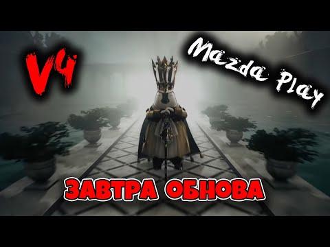 v4 GLOBAL ОБНОВА ЗАВТРА / ЛОЛЬКА 950k + БМ  / V4 MAZDA PLAY MMORPG 2021