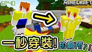 【Minecraft】茶杯原味生存Ep40 可以一秒穿裝的廁所?/自動穿裝備機 【當個創世神,麥塊】