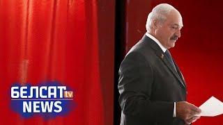 Лукашэнка не ідзе на выбары. NEXTA на Белсаце | Лукашенко не идет на выборы. NEXTA на Белсате