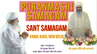 12.12.2019, PUNYA SAMAGAM, Sant Samagam, New Delhi, LIVE (Parampuj Sant Sujan Singh Ji Maharaj)