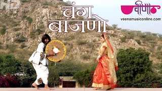 Latest Rajasthani Holi Songs 2016 | Chang Dheemo Re Bajao High Quality Mp3 | Marwari Fagan DJ Songs