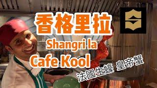 【吃喝玩樂】香格里拉 自助餐 Cafe Kool 典雅華麗5星酒店 自助晚餐 Shangri la Kowloon, 即開生蠔, 皇帝蟹任食 |香港美食, 自助餐推介