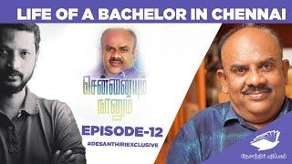 Chennaiyum Nanum Episode-12 | S.Ramakrishnan| Na Muthukumar |Bachelor life |chennai mansions